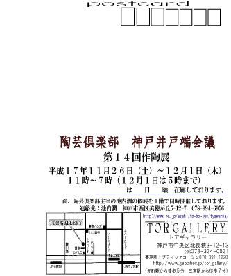 続いて作品展の告知_e0050634_1337081.jpg