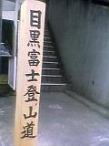 b0060945_16552627.jpg
