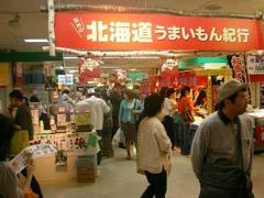 阪神百貨店 北海道フェア_b0054727_3413340.jpg