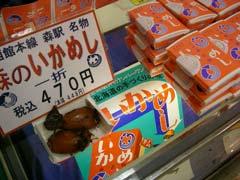 阪神百貨店 北海道フェア_b0054727_342870.jpg
