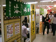 阪神百貨店 北海道フェア_b0054727_3435194.jpg