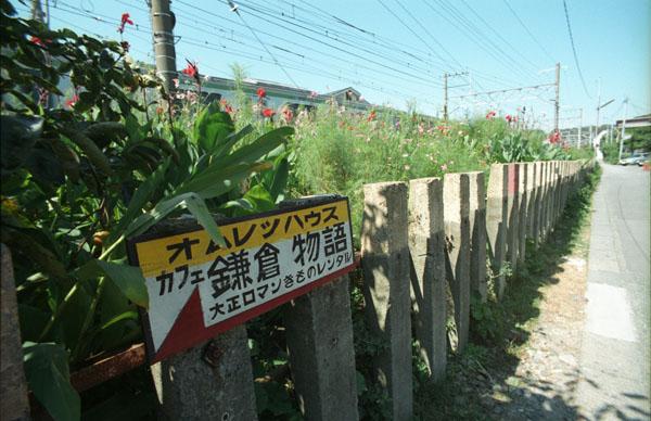 鎌倉~横須賀線~腹減った。_d0068664_652339.jpg