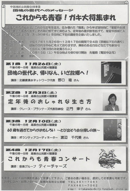 「団塊の世代へのメッセージ」(11・26船橋市高根台公民館)_c0014967_2165482.jpg