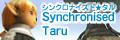 シンクロナイズド★タル