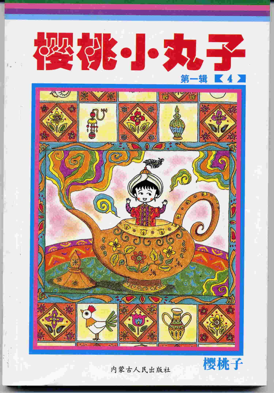 中国語ビジネス単語集&ネットショップ_e0030723_14553016.jpg
