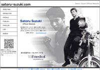 鈴木悟公式サイト