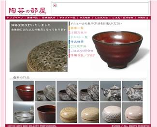 展示室のリニューアル_d0034025_2142267.jpg