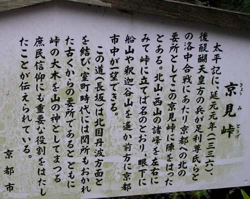 京見峠と氷室の里 1京見峠_e0048413_16394251.jpg