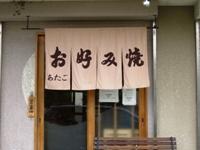 関西帰省レポート ~ お好み焼き「あたご」_c0060651_12143443.jpg