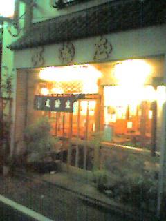 丸屋からあげ美味でタレOK♡_d0062651_9581570.jpg