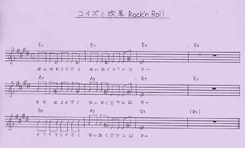 コイズミ改革Rock\'n Roll_a0045064_1864324.jpg