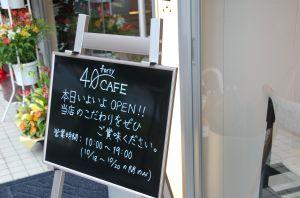 40CAFEオープン!_d0000145_1412836.jpg