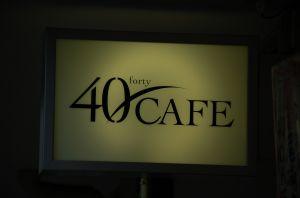 40CAFEオープン!_d0000145_14227.jpg