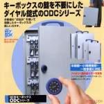キーボックス<鍵の管理・大型キーボックス>