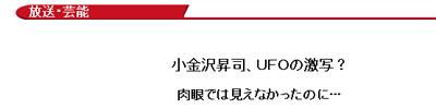 小金沢昇司、UFOの激写?