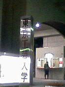 奥田けんじ:地元の大学図書館の開放について_c0068951_18275526.jpg
