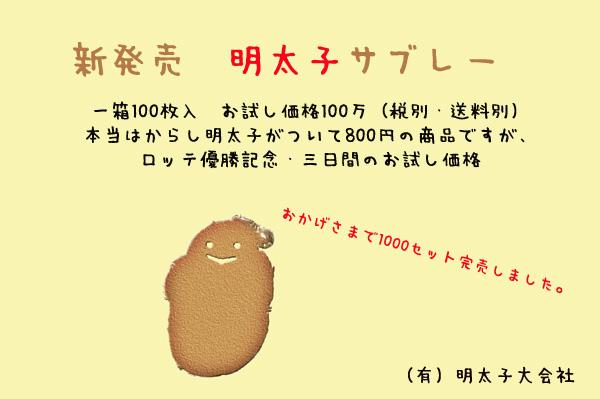 b0046465_10342640.jpg