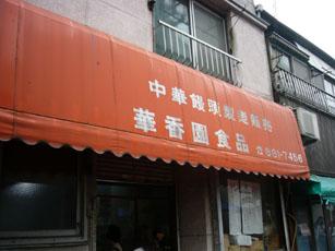 横浜中華街肉まん選手権2 華香園食品_b0048834_1619132.jpg