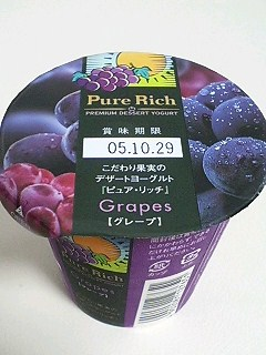 Pure Rich Grapes_d0034535_14395927.jpg