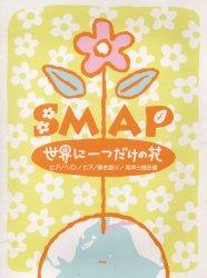 SMAP「世界に一つだけの花」_e0083922_14401621.jpg