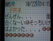 c0004211_1425194.jpg