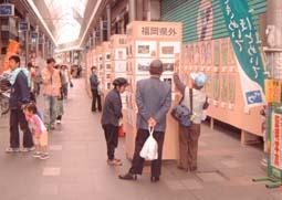 2005/10/22、23 よかのや。筑後ん、こん景色。展示会_b0013387_16151926.jpg