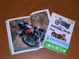 オートバイへの想い_e0093380_17544.jpg