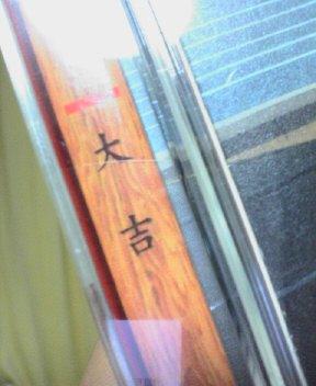 かみちゅ~♪ _c0053207_14233187.jpg