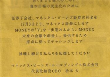 """■ネタ■\""""Monez\""""か""""Monex""""か_e0091712_1210361.jpg"""