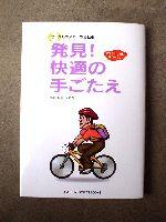 スポーツバイク入門書_a0044241_2304759.jpg