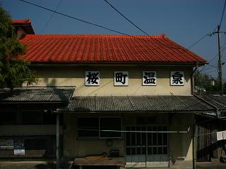 桜町温泉_b0013984_1813308.jpg