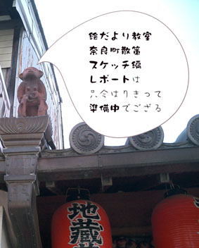 奈良モンキー@紗ん吉_e0030917_15102754.jpg