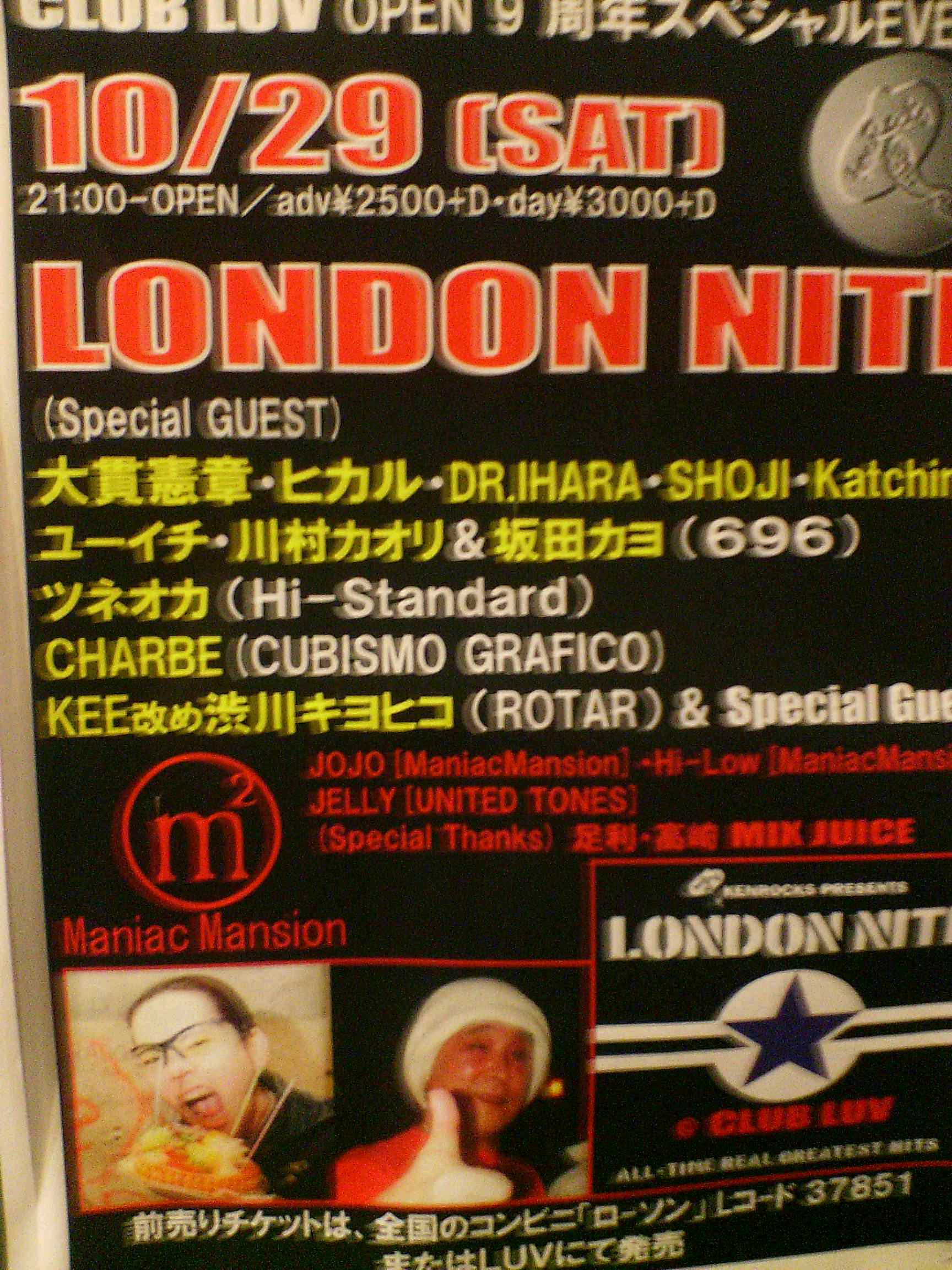いよいよ明日LONDON NITE!久々に行くので楽しみです!_e0083143_2144352.jpg