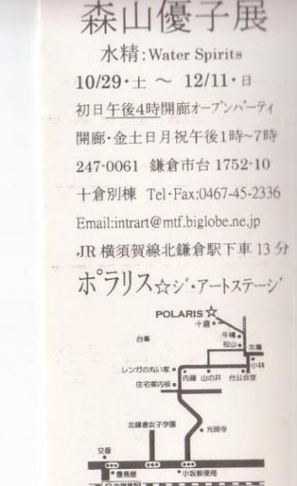 北鎌倉のPolaris the Art 十倉さんのお話_e0091712_223551.jpg