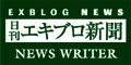 日刊エキブロ新聞