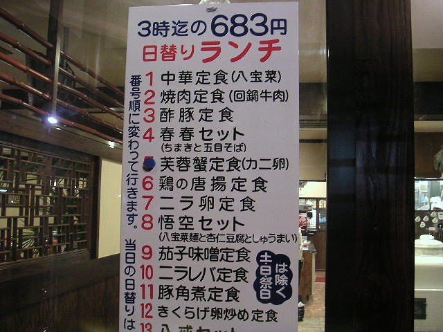 【西区】廣東餃子房_d0068879_1115420.jpg
