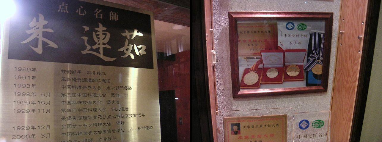 【西区】廣東餃子房_d0068879_1212795.jpg
