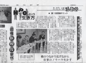 「団塊新現役世代 NPOに生きる」(ぎょうせい)_c0014967_21213363.jpg