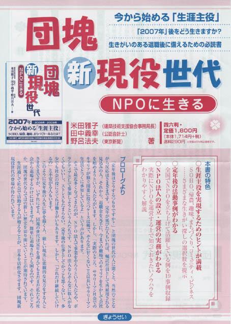 「団塊新現役世代 NPOに生きる」(ぎょうせい)_c0014967_2132198.jpg