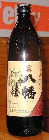 日本一の晩酌酒!…らしぃ?_e0053731_19535376.jpg