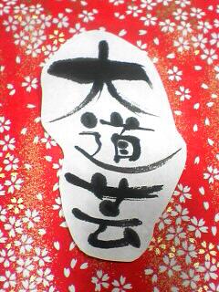 大道芸ワールドカップin静岡2005_c0053520_0245372.jpg