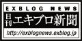 エキブロ新聞部・バナー