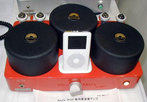 「2005 楽器フェア」に行って来ました。_e0053731_18231948.jpg