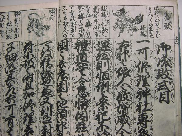 妖怪などの絵が入った御成敗式目、某書店より。 ■  [PR]  山口敏太郎の妖怪グッズ博物館