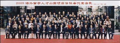 """参加""""2005海外留学人才山西项目洽谈会""""_d0007589_11352233.jpg"""