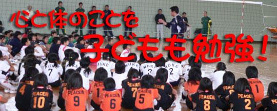 小学・中学・実業団_c0000970_20334878.jpg