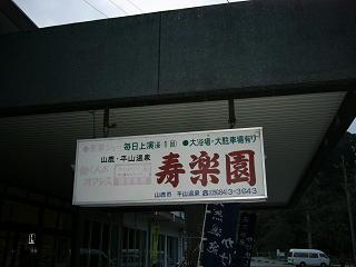 平山温泉寿楽園_b0013984_0451576.jpg