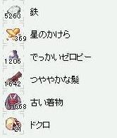 b0032787_15462730.jpg