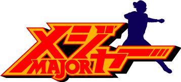 『メジャー 2nd Season』放送開始決定!_e0025035_16251136.jpg