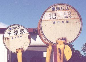 東洋バス 三菱K-MP118M_e0030537_0283487.jpg